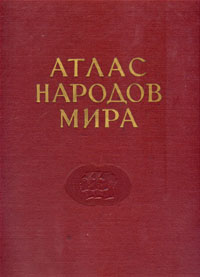 Атлас народов Мира 1964г. и исторические карты