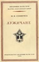 редкая КНИГА М.И.Семиряга